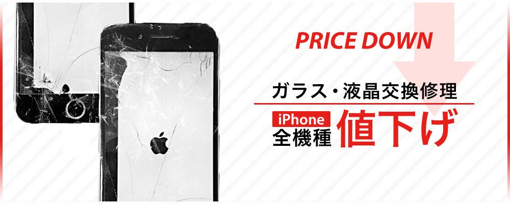 iPhone修理・iPad修理 イオンモール今治新都市店