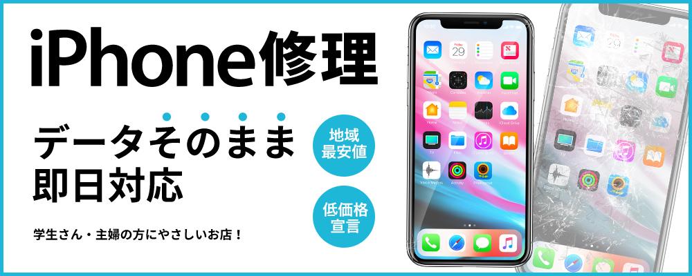 iPhone修理・iPad修理  名古屋 スマートクール イオンモール今治新都市店